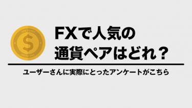 FXで人気の通貨ペアはどれ?