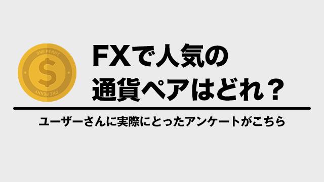 FXで人気の通貨ペア