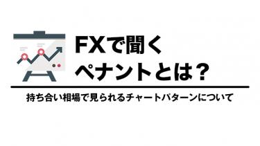 FXのペナント