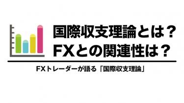 「国際収支理論」とFXの関連性は?その2