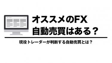 FXの自動売買でオススメできるものは?