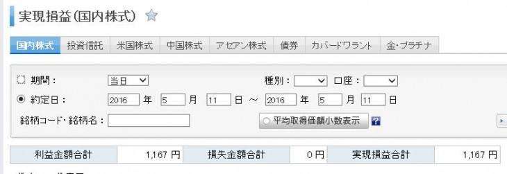 トレード結果株2016 5 11