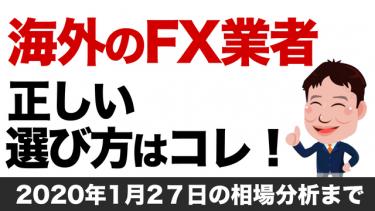 「海外のFX業者」正しい選び方を教えます