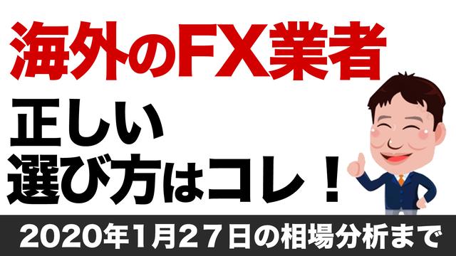 海外FX業者の選び方