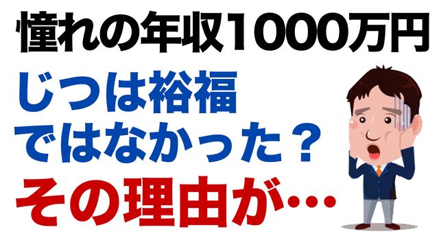 年収1000万円 裕福