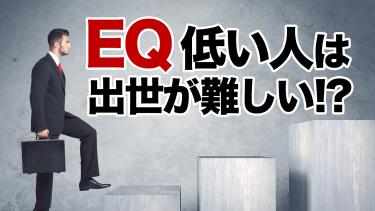 IQより大事…EQ(心の知能指数)が低いと頭が良くても出世は無理