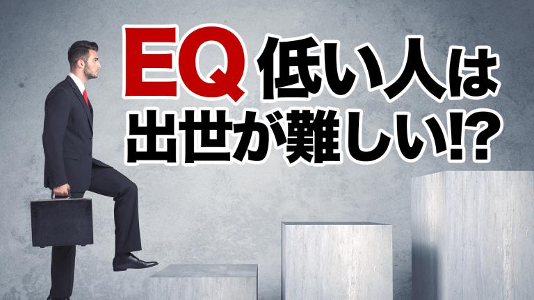 EQと出世の関係性