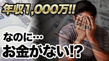【お金のコラム】年収1000万円でもお金がない人の特徴