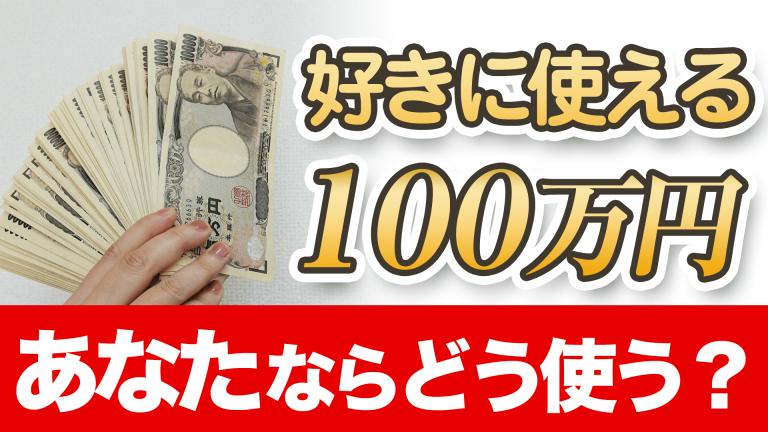 【貯金】100万円の使い方