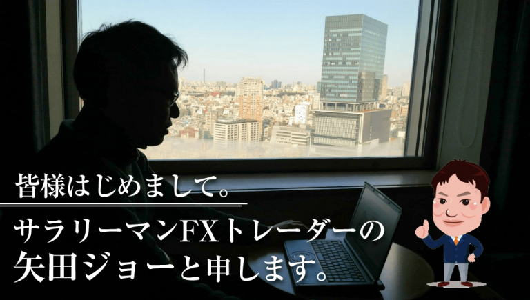 FXトレーダー矢田ジョー
