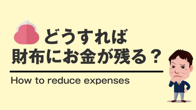出費を抑える方法/節約