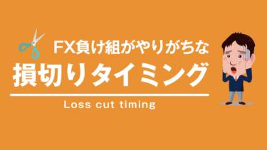 FXで負ける人がやっちゃう損切りタイミング教えます