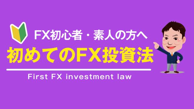 投資の初心者でも出来るFX投資法