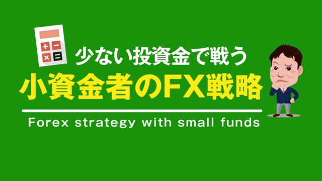 FXの投資金が少ない戦略
