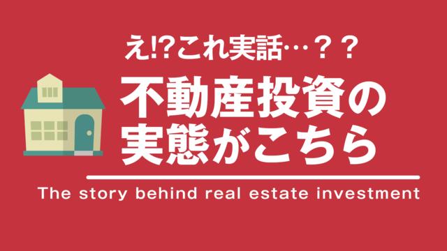 不動産投資の実態
