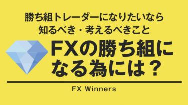 FXの勝ち組トレーダー
