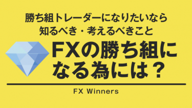 FXの勝ち組に入るために知っておく・考えておくべき大切なこと