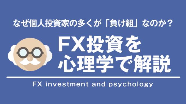 FX投資と心理学