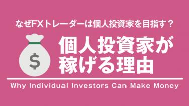 なぜ多くの人は個人投資家を目指すのか?稼げる理由