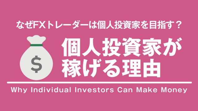 個人投資家が稼げる理由