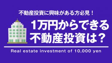 投資素人でも1万円からできる「不動産投資」はあるのか?