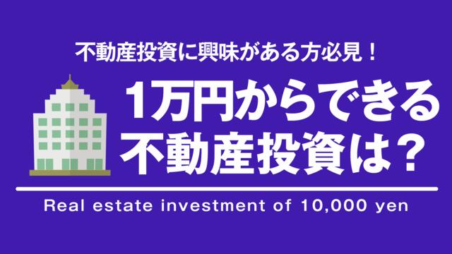 1万円からできる不動産投資はあるのか