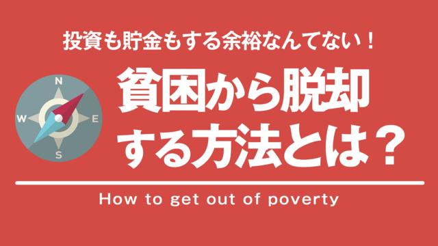 貧困から脱却する方法