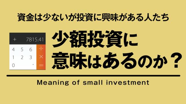 投資資金が少ない人が投資