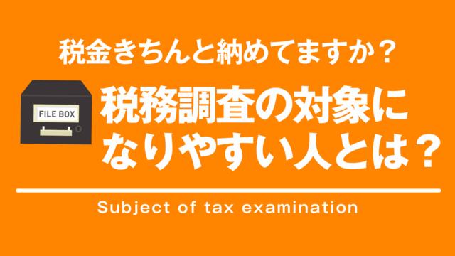 税務調査の対象になりやすい
