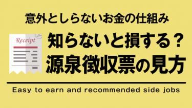 源泉徴収票の意味を理解してない方に噛みくだいて解説!