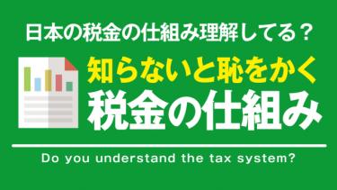 知らないと損する「日本の税金」の仕組み