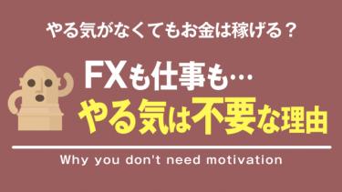 FXも仕事もやる気は不要