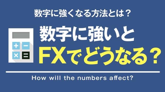 数字とFX