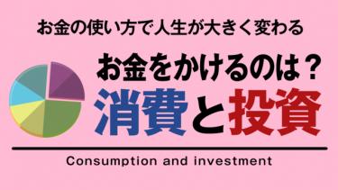 あなたは「消費」と「投資」どちらにお金をかけてますか?