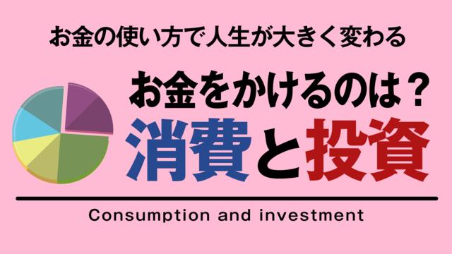 消費と投資