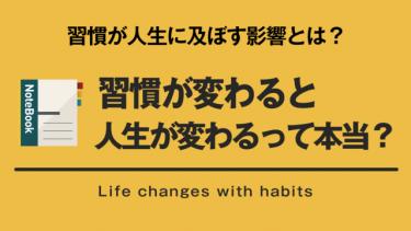 「習慣」が変わると人生が変わるって本当?習慣が人生に及ぼす影響とは