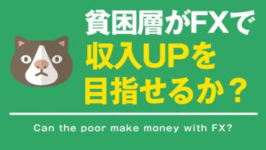 少額資金しかない貧困層がFXで収入アップを目指すことは可能なのか?