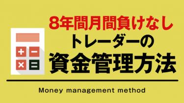 【FX】8年月間負けなしトレーダーの資金管理方法を暴露します
