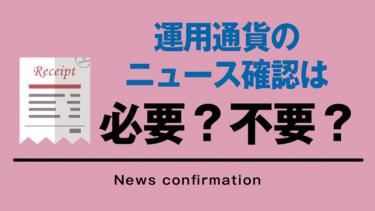 【FX】運用してる通貨のニュース確認は必要?不要?