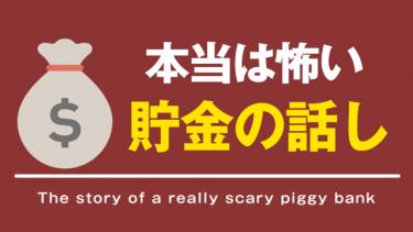 本当は怖い「貯金の話」日本人が植えつけられた貯金美徳主義の裏側とは?