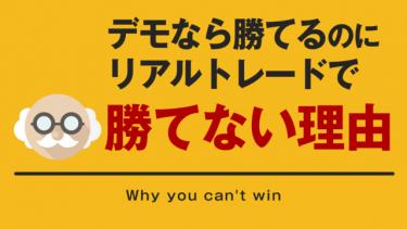 【FX】デモトレードで勝てるのにリアルトレードでは勝てない理由とは?