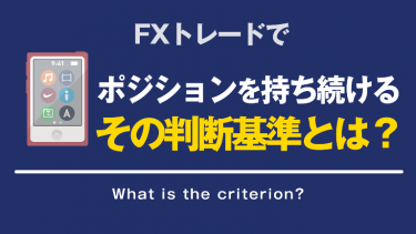 【FX】ポジションを持ったまま翌日に持ち越すのは危険?アリ?その判断基準とは