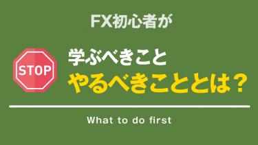 FX初心者がまず学ぶべきこと・やるべきことがコレ!
