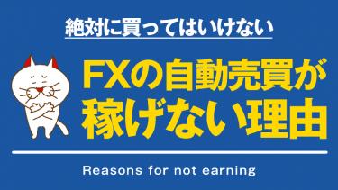 FXの自動売買が「稼げない理由」を暴露します