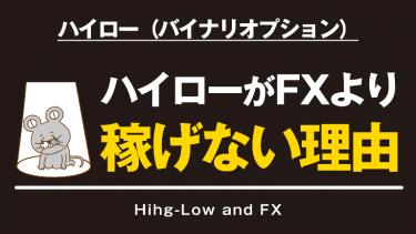 FXとバイナリーオプション(ハイロー)の大きな違いとは?
