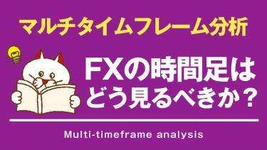プロトレーダーはFXの時間足をどのように見て判断しているか?