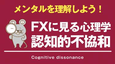 「認知的不協和」とは?FXのトレード心理を教えます