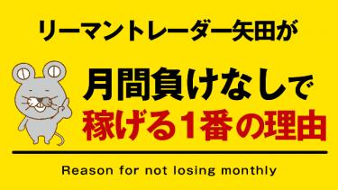 サラリーマンFXトレーダーの矢田が月間負けなしで稼げるようになった1番の理由