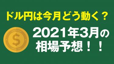 【FX】ドル円の2021年3月の相場予想