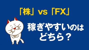 「株式投資」対「FX」どちらが稼ぎやすい?
